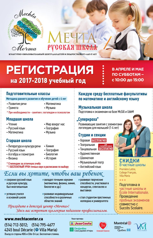 Регистрация на 2017 – 2018 учебный год