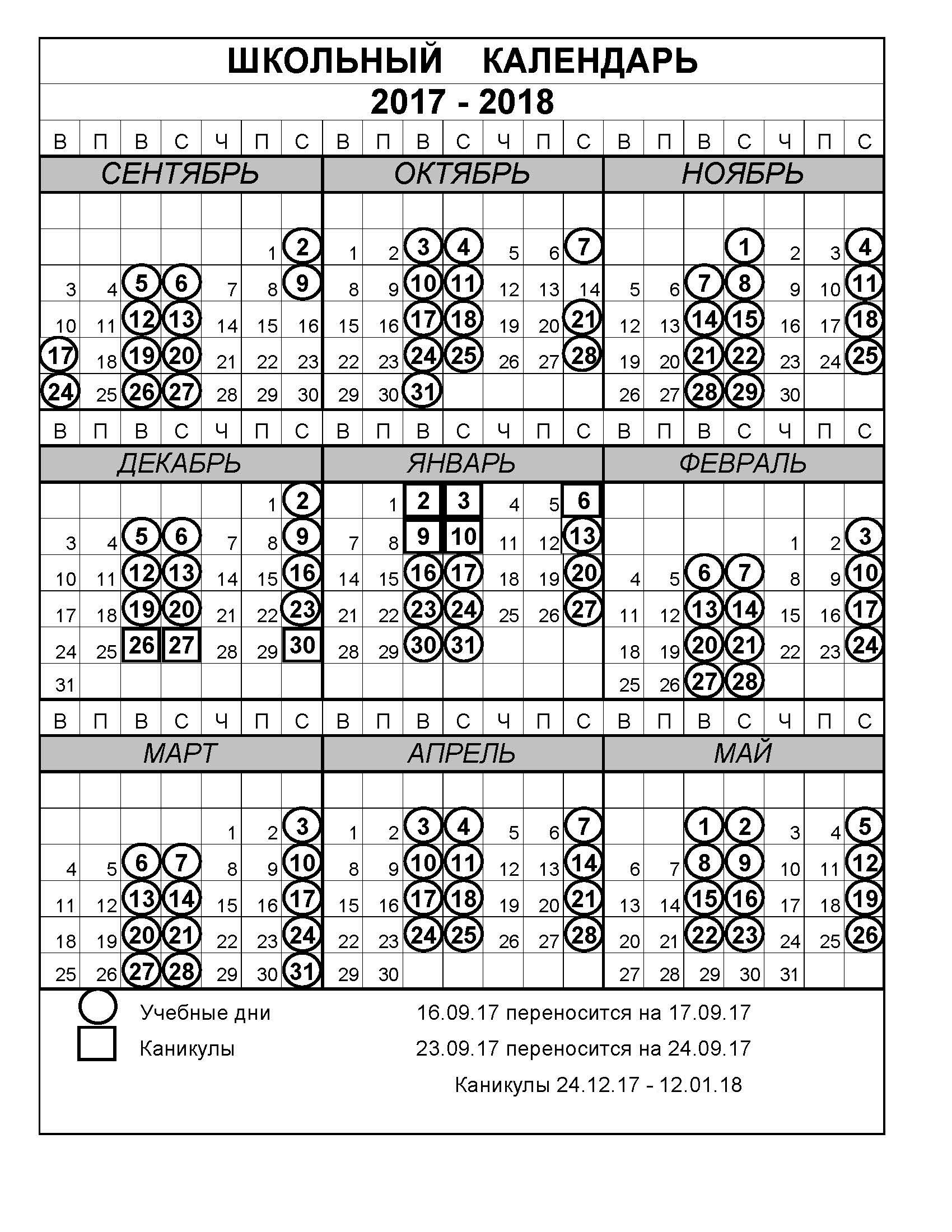 Школьный календарь на 2017 – 2018 учебный год