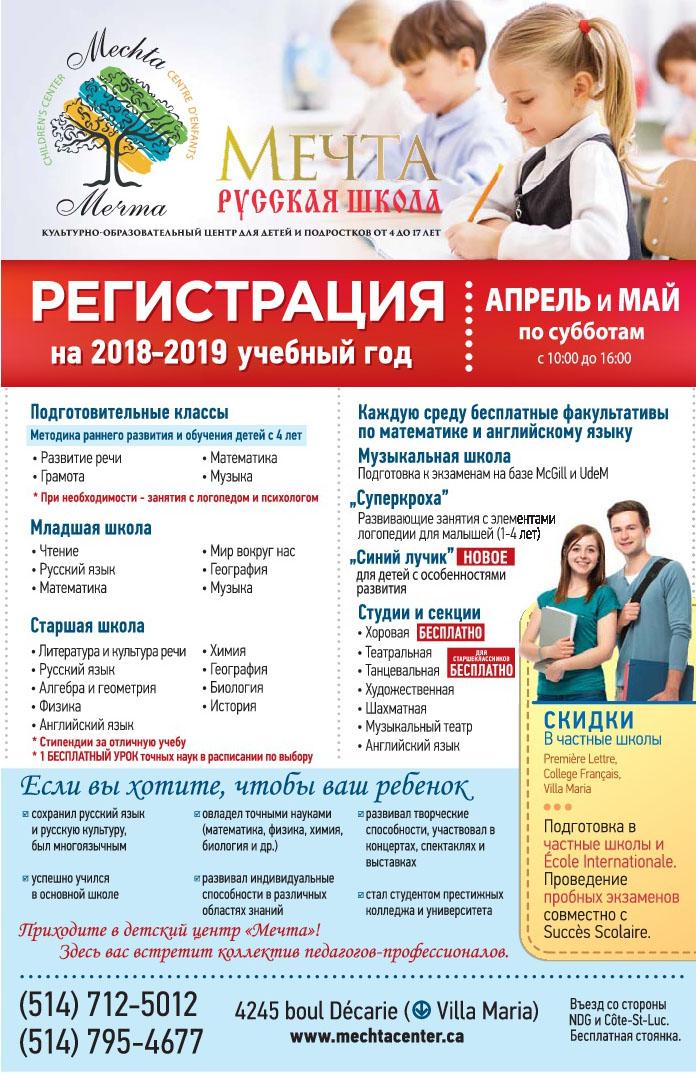 Регистрация на 2018 – 2019 учебный год