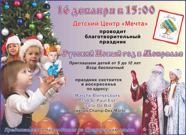 16 декабря 2012 – Благотворительный Новогодний праздник Детского центра «Мечта»