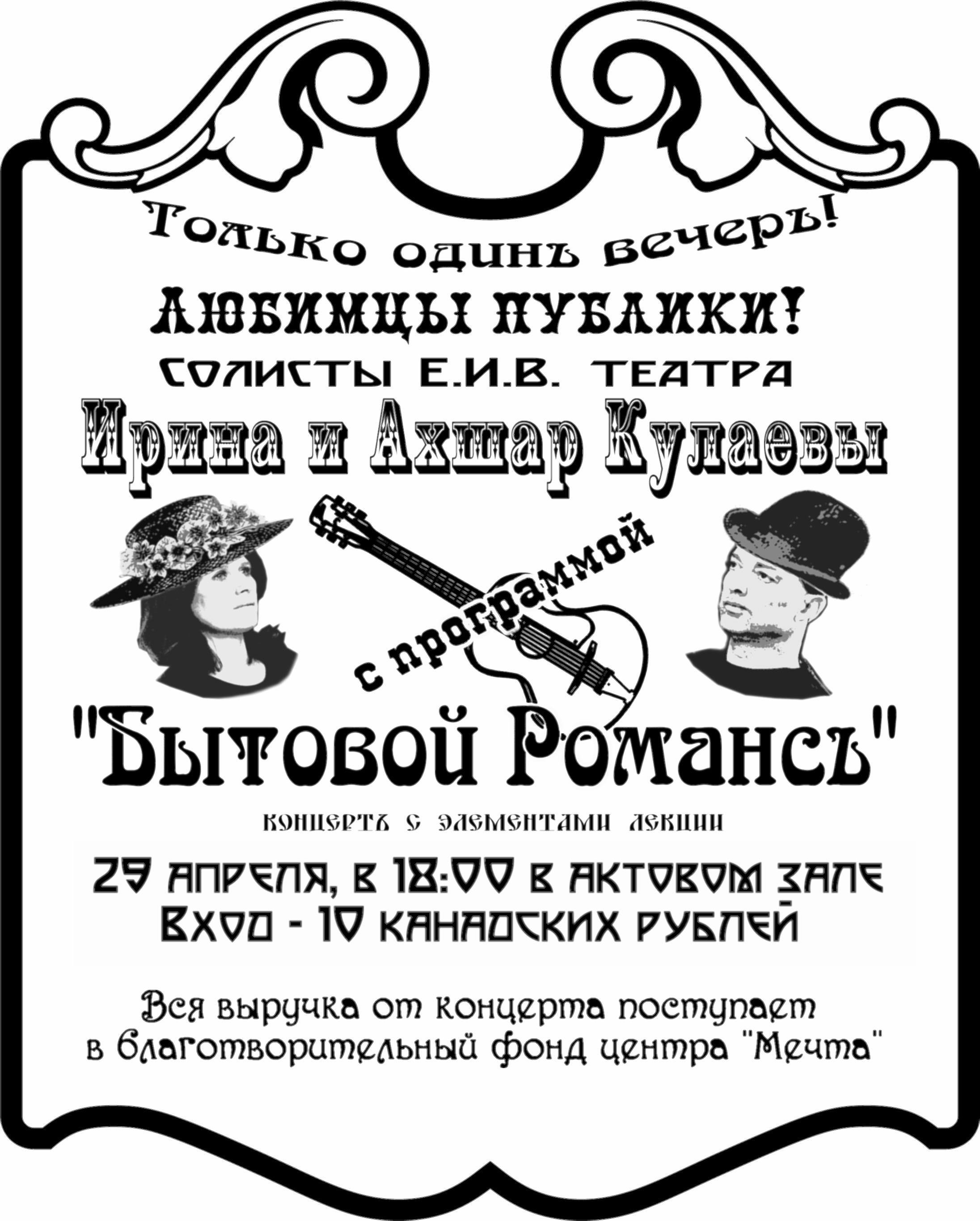 29 апреля 2015 – Благотворительный Концерт «Бытовой Романс»