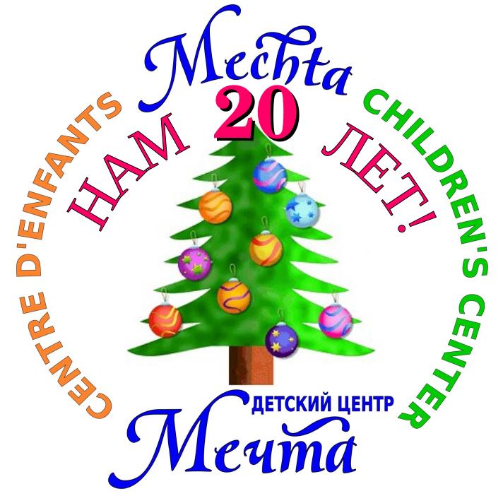 Объявления на декабрь и январь